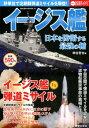イージス艦 日本を北朝鮮弾道ミサイルから防衛する最強の楯 (SAKURA MOOK なるほどわかるシリーズ) [ 柿谷哲也 ]