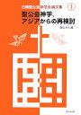 聖公会神学、アジアからの再検討