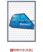 【ポスター特典付】Encore!! 3D Tour [D-LITE DLiveD'slove]【DVD(2枚組)+スマプラ・ムービー】