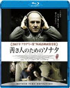 善き人のためのソナタ【Blu-ray】 [ ウルリッヒ・ミューエ ]