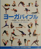 Yogabaiburu[ヨーガバイブル [ クリスティーナ・ブラウン ]]