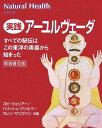アーユルヴェーダ新装普及版 すべての秘伝はこの東洋の奥義から始まった (Natural healthシリーズ) [ ゴピ・ウォリアー ]