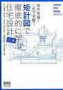 矩計図で徹底的に学ぶ住宅設計(RC編) [ 中山繁信 ]