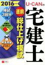 2016年版 U-CANの宅建士 直前総仕上げ模試 [ ユーキャン宅建士試験研究会 ]