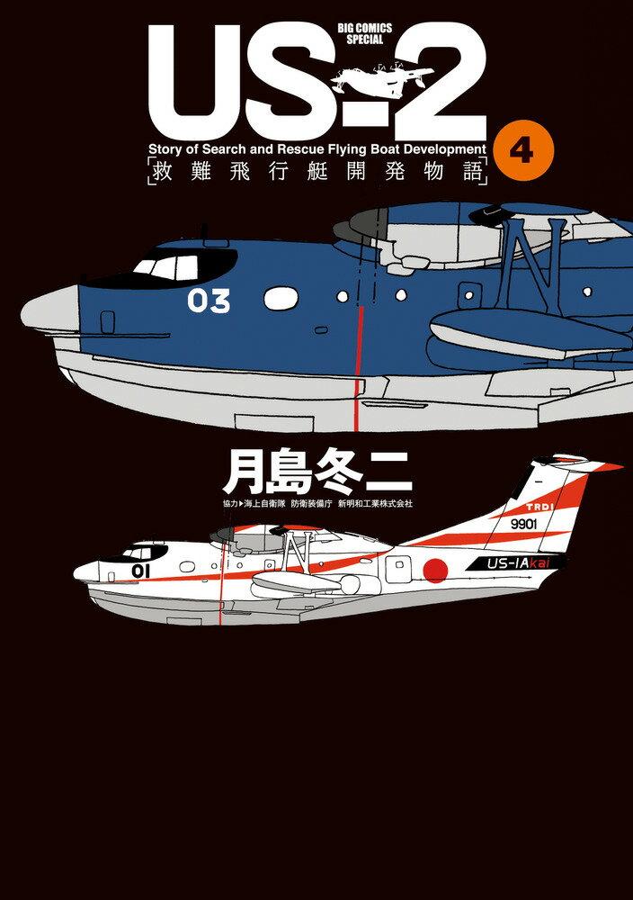 US-2救難飛行艇開発物語(4)(ビッグコミックス)[月島冬二]