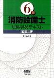 6類消防設備士試験突破テキスト改訂4版 [ オーム社 ]