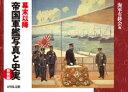 幕末以降 帝国軍艦写真と史実(新装版) 海軍有終会