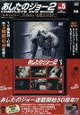 DVD>あしたのジョー2 COMPLETE DVD BOOK(vol.5) ホセVSジョー 青春はいま燃え尽きた (<DVD>)