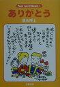 ありがとう (須永博士ポストカードブック1) [ 須永博士 ]