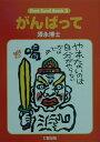 がんばって (須永博士ポストカードブック3) [ 須永博士 ]