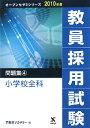 教員採用試験問題集(4(2010年度))
