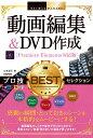 今すぐ使えるかんたんEx 動画編集&DVD作成 プロ技BESTセレクション[Premiere Elements対応版] [ 山本浩司 ]