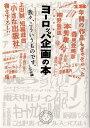 ヨーロッパ企画の本 [ ミシマ社 ]