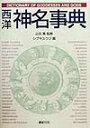 西洋神名事典 [ 稲葉義明 ]