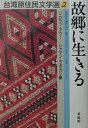 台湾原住民文学選(2)