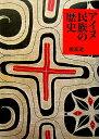 アイヌ民族の歴史