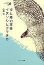 空と森の王者イヌワシとクマタカ