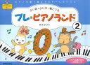 楽天楽天ブックスプレピアノランド (2) ピアノを弾く前にマスターしたいこと [楽譜] [ 樹原涼子 ]
