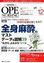 オペナーシング(2017 12(vol.32-) 手術看護の総合専門誌 全身麻酔のマストデータ&図解