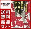 赤川次郎 杉原爽香シリーズ 30冊セット [ 赤川次郎 ]