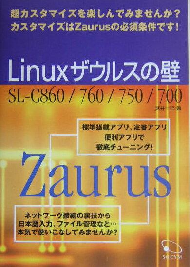 Linuxザウルスの壁