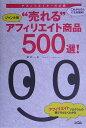 """ジャンル別""""売れる""""アフィリエイト商品500選!"""