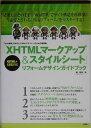 「XHTMLマークアップ&スタイルシート」リフォームデザインガイドブック