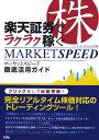 楽天証券でラクラク稼ぐmarket speed徹底活用ガイド