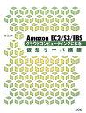 【送料無料】Amazon EC2/S3/EBSクラウドコンピューティングによる仮想サーバ構築 [ 清水正人 ]