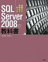 SQL Server 2012の教科書 基礎から実践まで学べる
