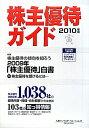 株主優待ガイド(2010年版)