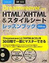 Dreamweaverで学ぶHTML/XHTML&スタイルシートレッスンブック [ エ・ビスコム・テック・ラボ ]