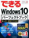 できるWindows 10 パーフェクトブック 困った!&便利ワザ大全 Home/Pro/Enterprise対応 [ 広野忠敏 ]