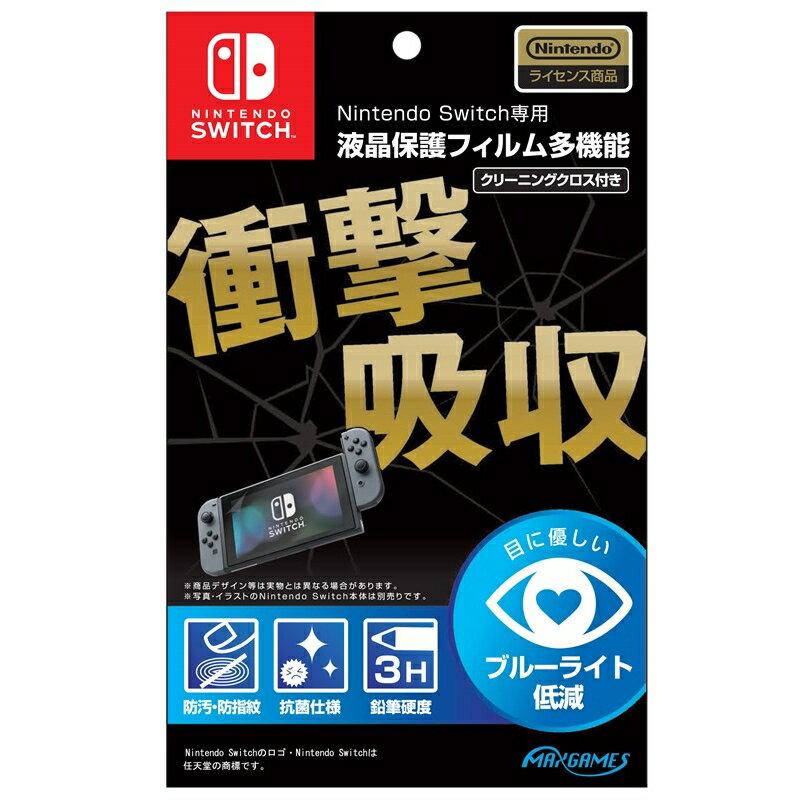 【予約】Nintendo Switch専用液晶保護フィルム多機能