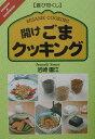 開けごまクッキング 遊び尽くし (Cooking & homemade) [ 岩崎園江 ]