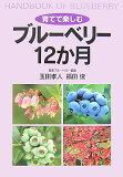 培育享受的兰莓12个月[玉田孝人][育てて楽しむブルーベリー12か月 [ 玉田孝人 ]]