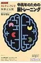中高年のための脳トレーニング