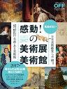 感動!の美術展・美術館 (日経ホームマガジン) [ 日経おとなのOFF ]