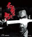 仁義なき戦い【Blu-ray】 [ 菅原文太 ]