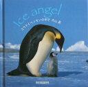 コウテイペンギンの幸せ Ice angel (Seiseisha minibook) [ 内山晟 ]