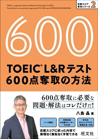 TOEIC L&Rテスト 600点 奪取の方法 [ 八島晶 ]