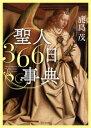 聖人366日事典 [ 鹿島 茂 ]