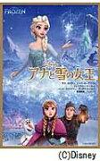 アナと雪の女王(竹書房文庫)