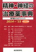 精神・神経の治療薬事典(2014-'15)ポケット版