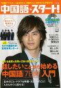 【バーゲン本】中国語・スタート! Vol.3 CD付き [ 別冊宝島1158 ]