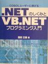 .NETのしくみとVB.NETプログラミング入門 [ 園田正義 ]