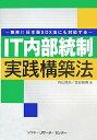 IT内部統制実践構築法