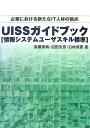 UISSガイドブック