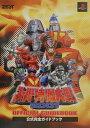 スーパー特撮大戦2001公式完全ガイドブック PlaySta...