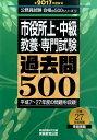 市役所上・中級教養・専門試験過去問500(2017年度版) [ 資格試験研究会 ]